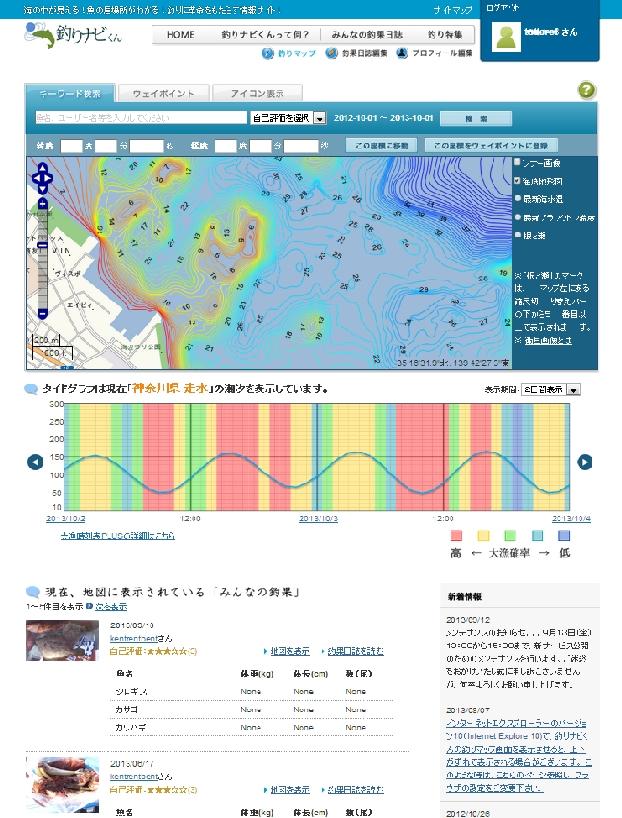 釣りナビくんマップページ