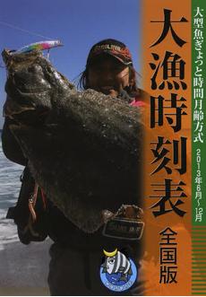 大漁時刻表